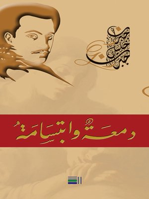 cover image of دمعة وابتسامة